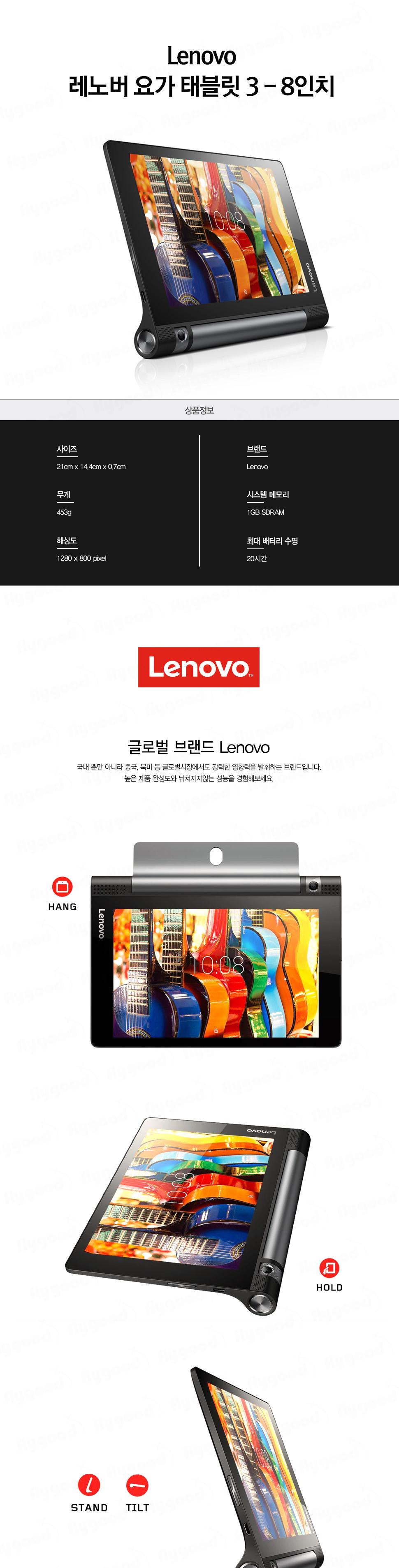 Lenovo_요가태블릿3_01.jpg