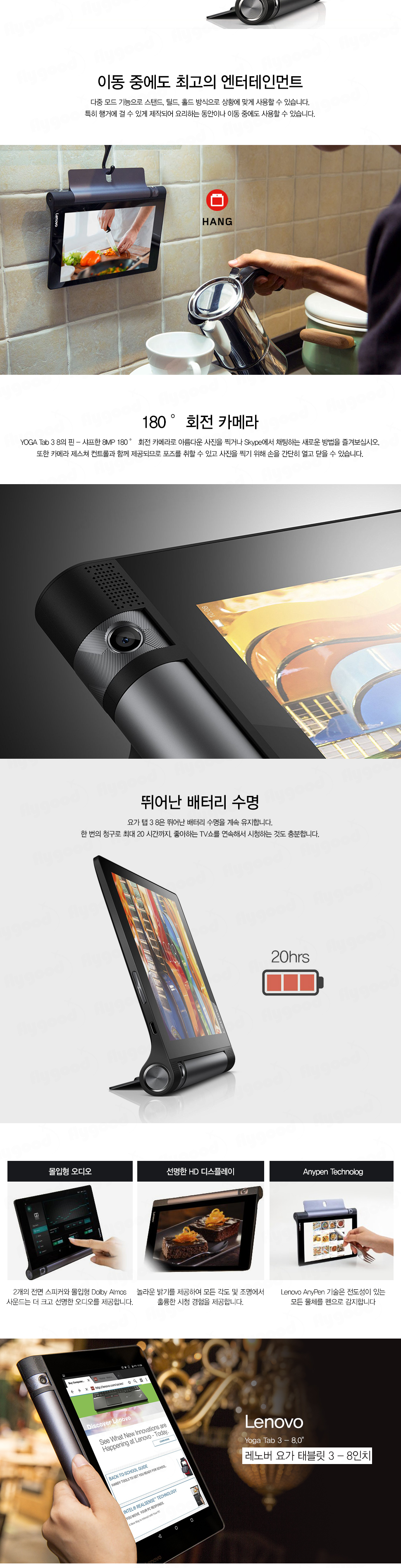 Lenovo_요가태블릿3_02.jpg