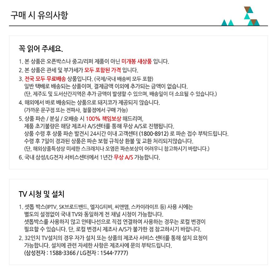 g9_tv_notice_32inch.jpg