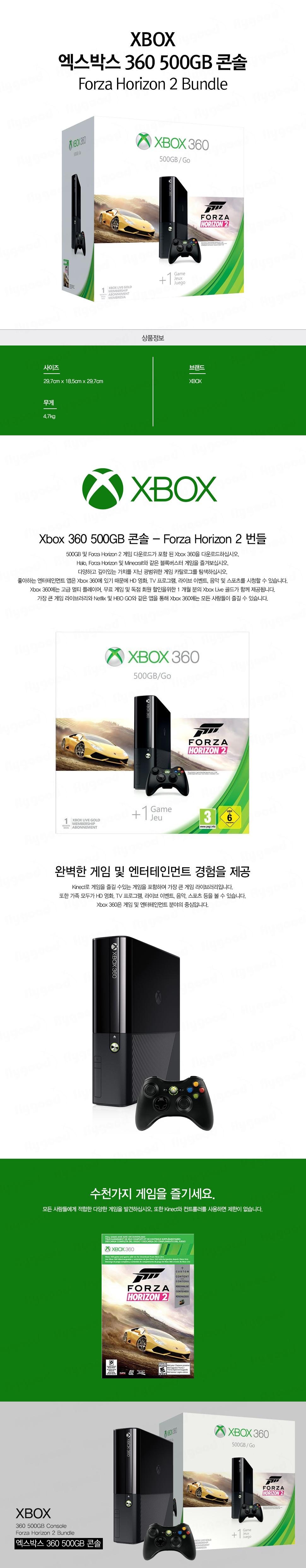 Xbox_360_500GB_콘솔.jpg