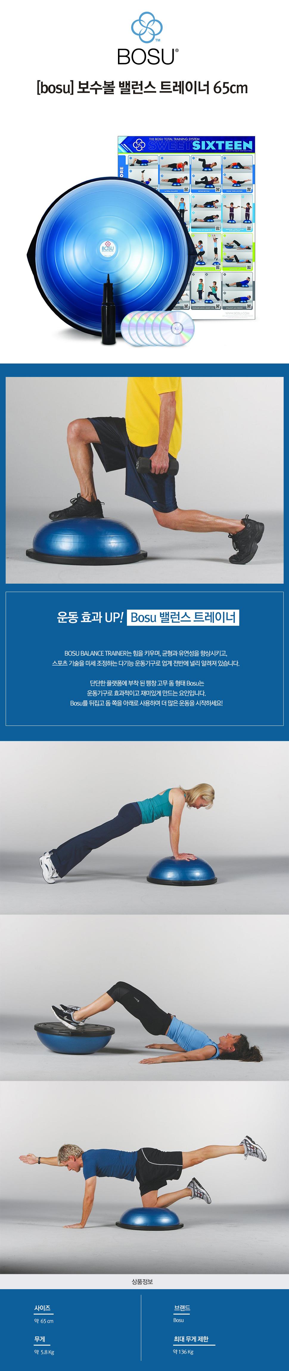 [bosu]-보수볼-Balance-Trainer.jpg