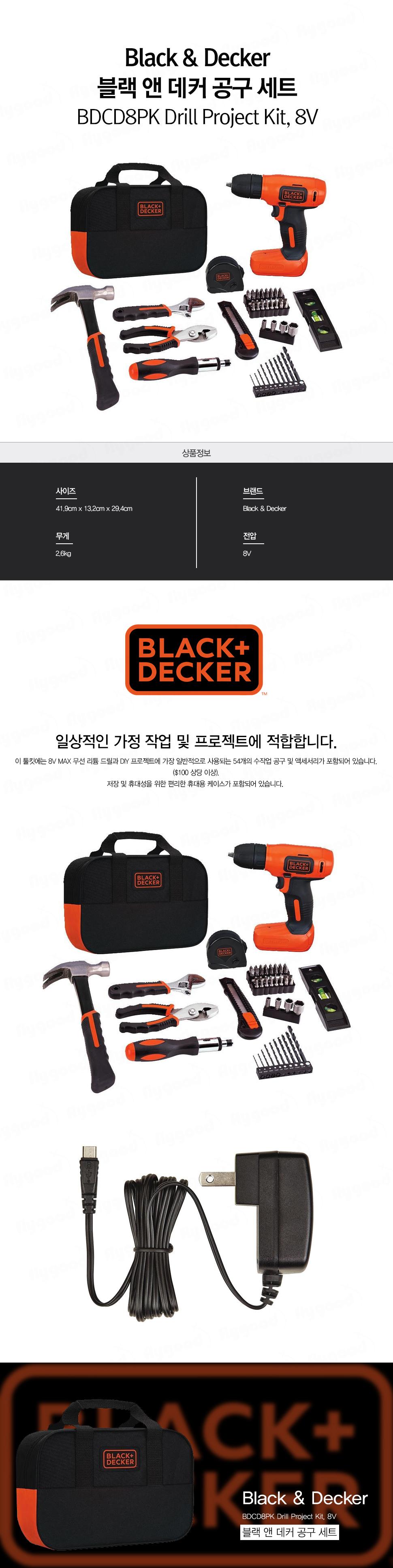 Black-Decker_BDCD8PK_Drill_Project_Kit_8V.jpg