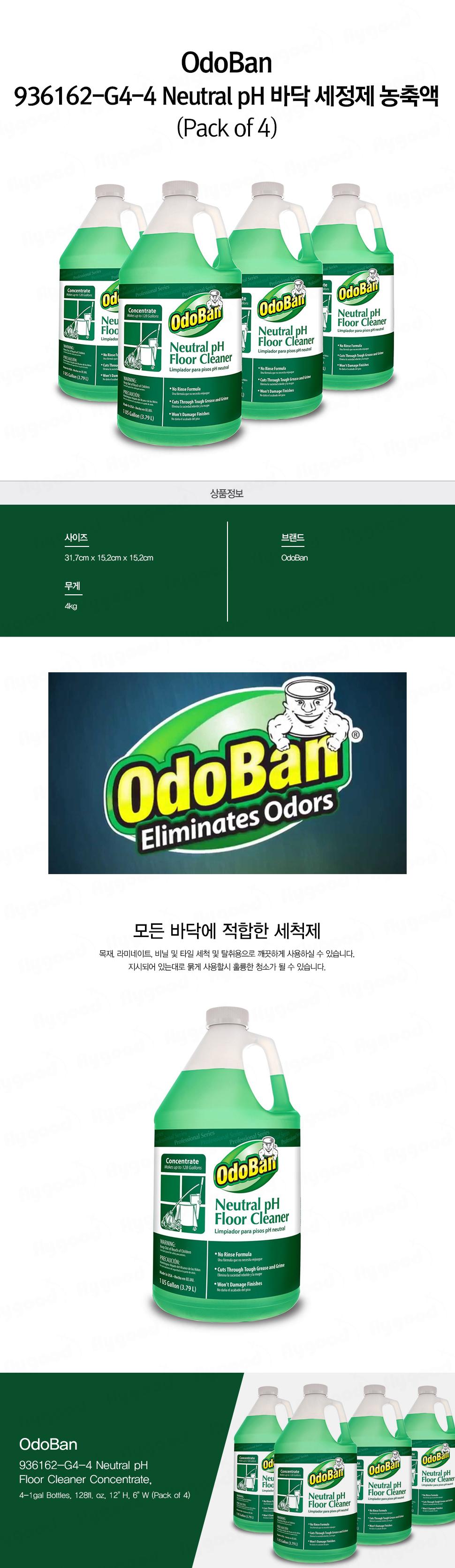 OdoBan_936162-G4-4_Neutral_pH_바닥세정제농축액_Pack-of-4.jpg