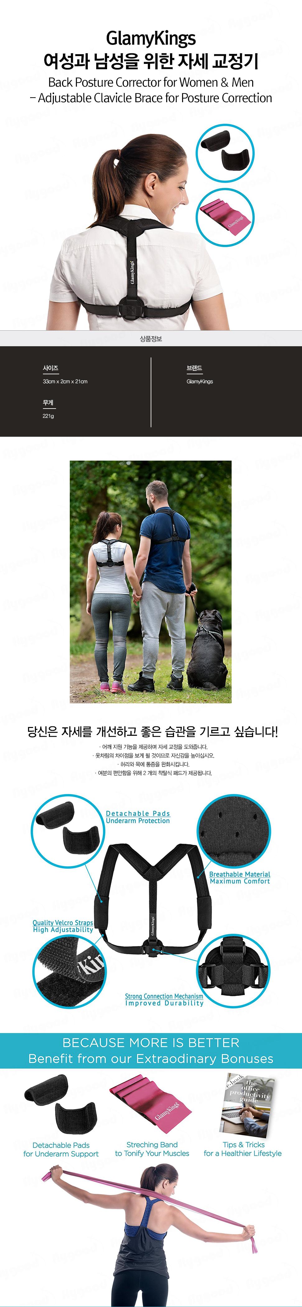 GlamyKings_Back_Posture_Corrector_for_Women-Men_자세교정기_01.jpg