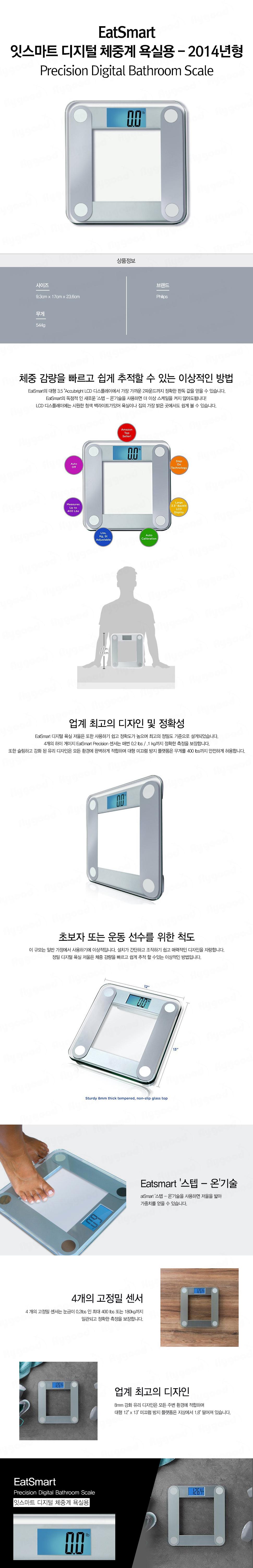 EatSmart_Precision_Digital_Bathroom_Scale_디지털체중계_욕실용.jpg