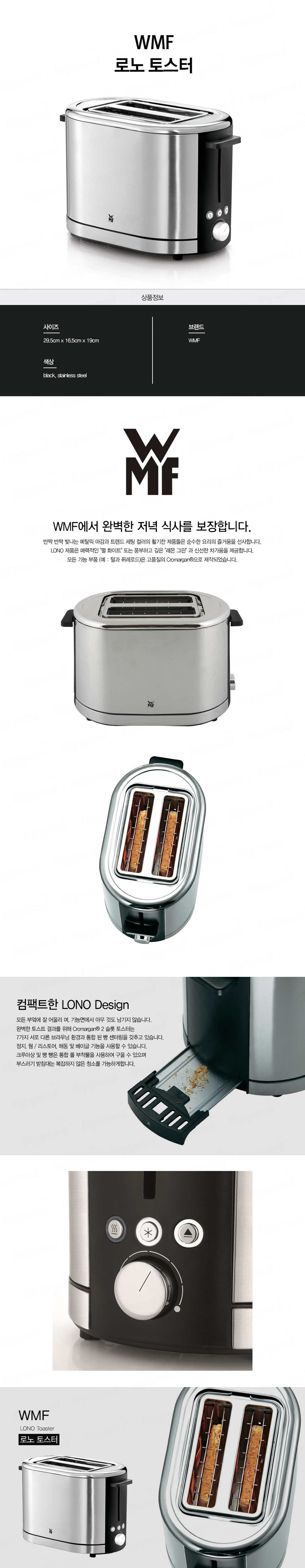 WMF_LONO_Toaster.jpg