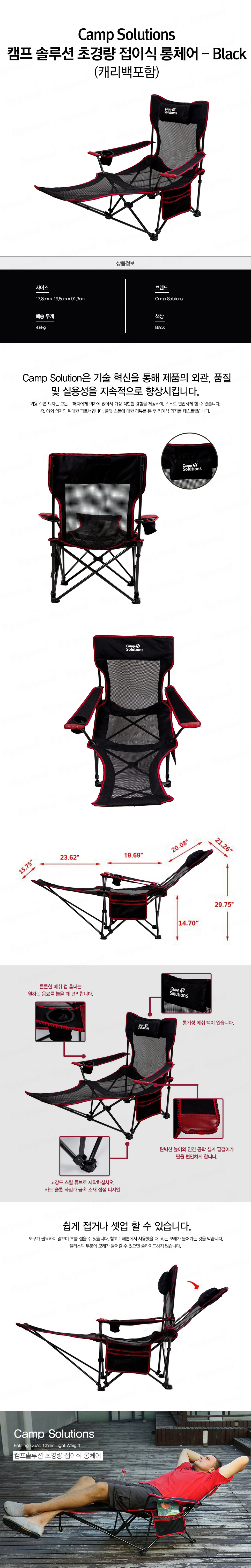 Camp-Solutions_Folding_Quad_Chair_Light_Weight_black.jpg