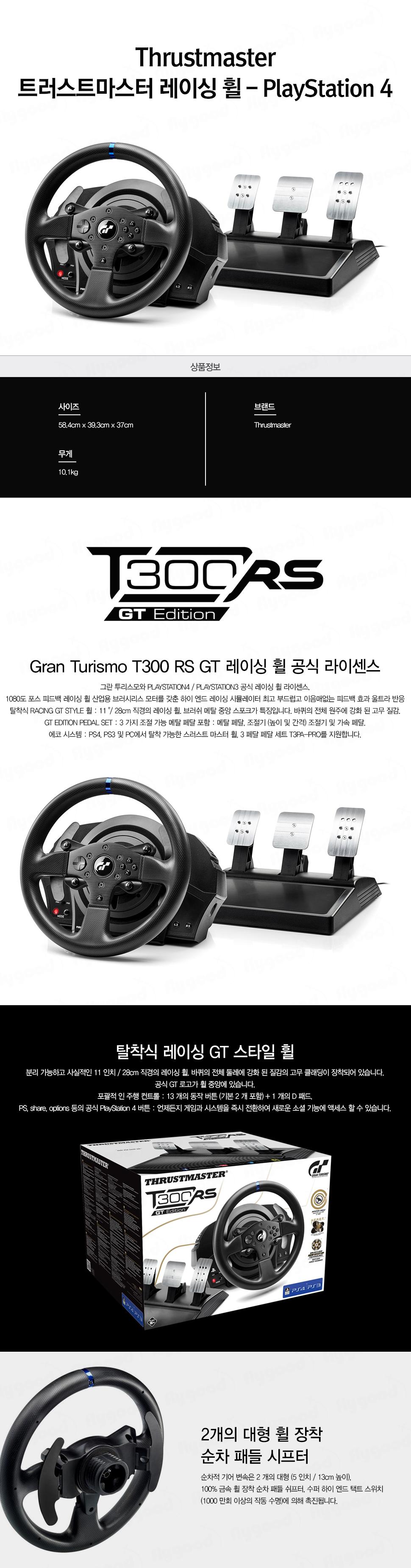 Thrustmaster_T300_RS_GT_Racing_Wheel-PlayStation4_01.jpg