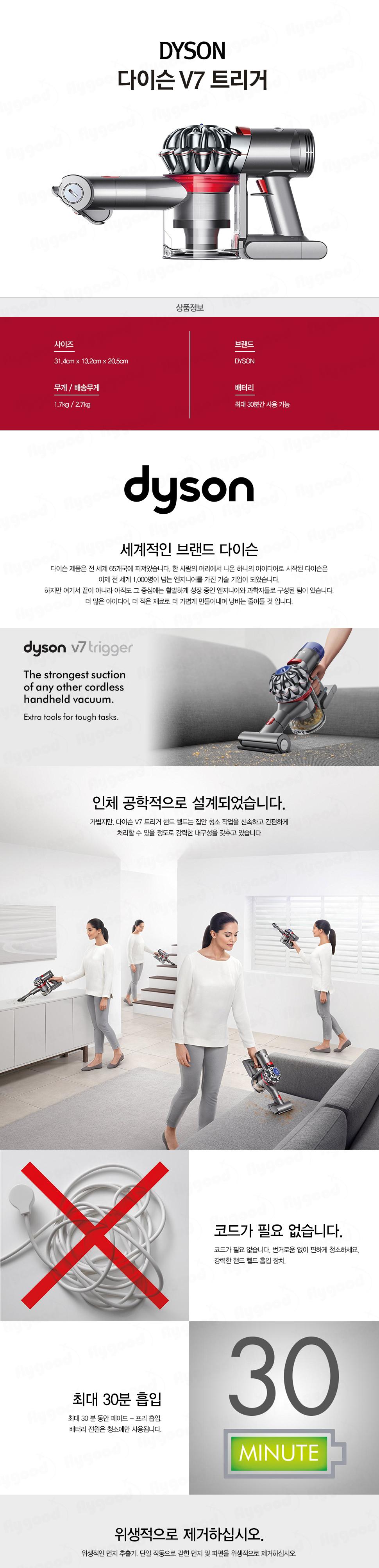 다이슨_V7_Trigger_Cord-Free_Handheld_Vacuum_01.jpg