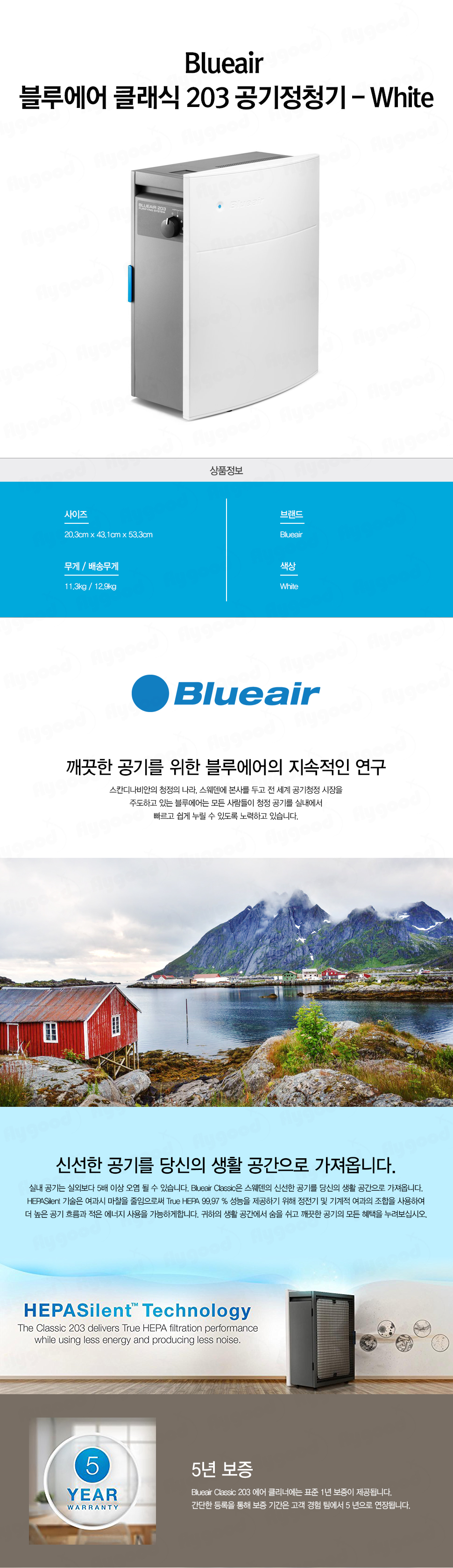 Blueair_클래식_203_공기청정기_White_01.jpg
