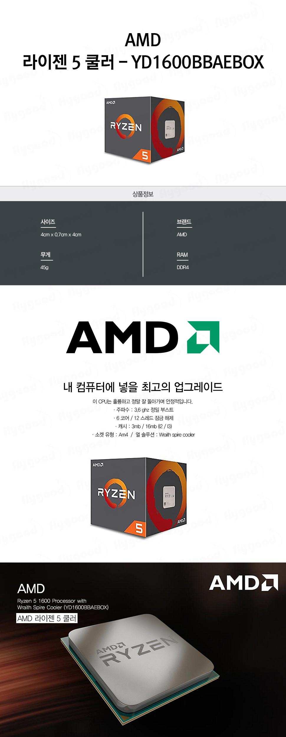 AMD_라이젠5_쿨러_YD1600BBAEBOX.jpg