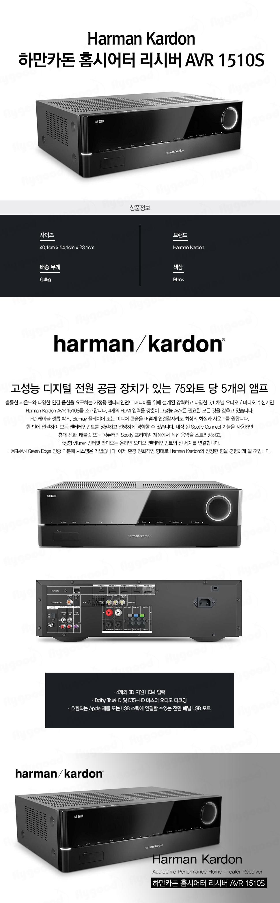 Harman-Kardon_홈시어터_리시버_AVR-1510S.jpg