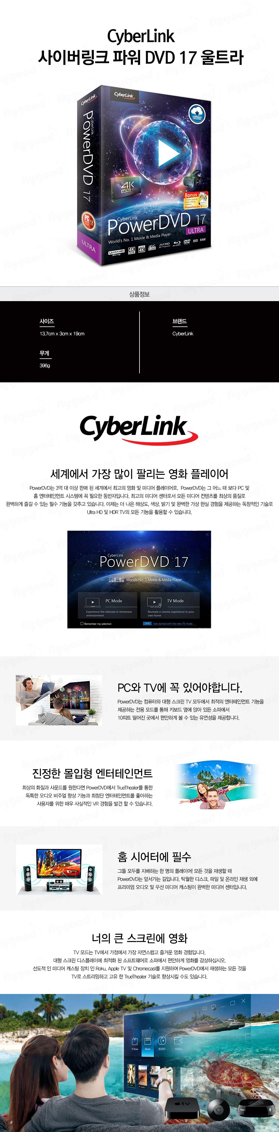 Cyberlink_파워DVD_17_울트라_01.jpg