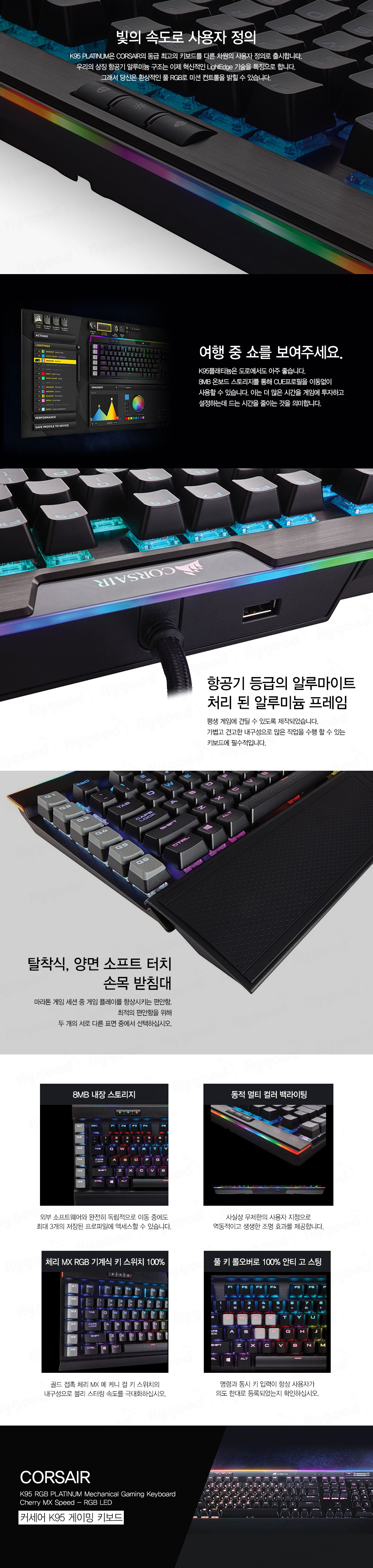 CORSAIR_K95_게이밍_키보드_Cherry-MX-Speed_RGB-LED_02.jpg