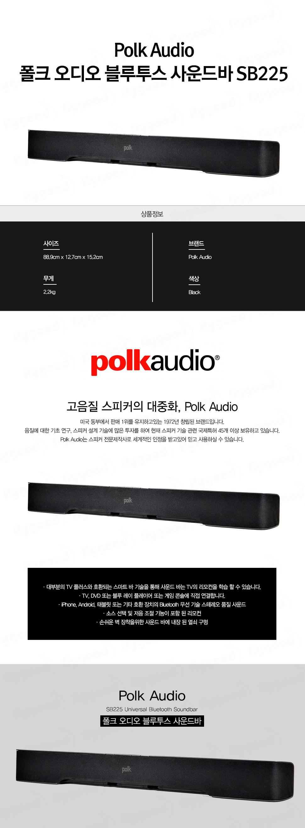 PolkAudio_블루투스_사운드바_SB225.jpg