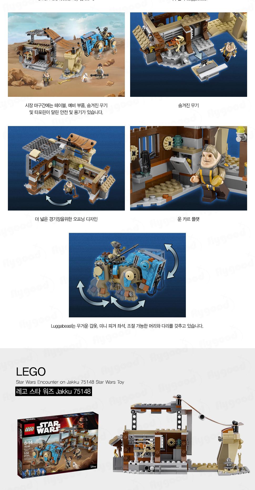 LEGO_스타워즈_Encounter_on_Jakku_75148_02.jpg