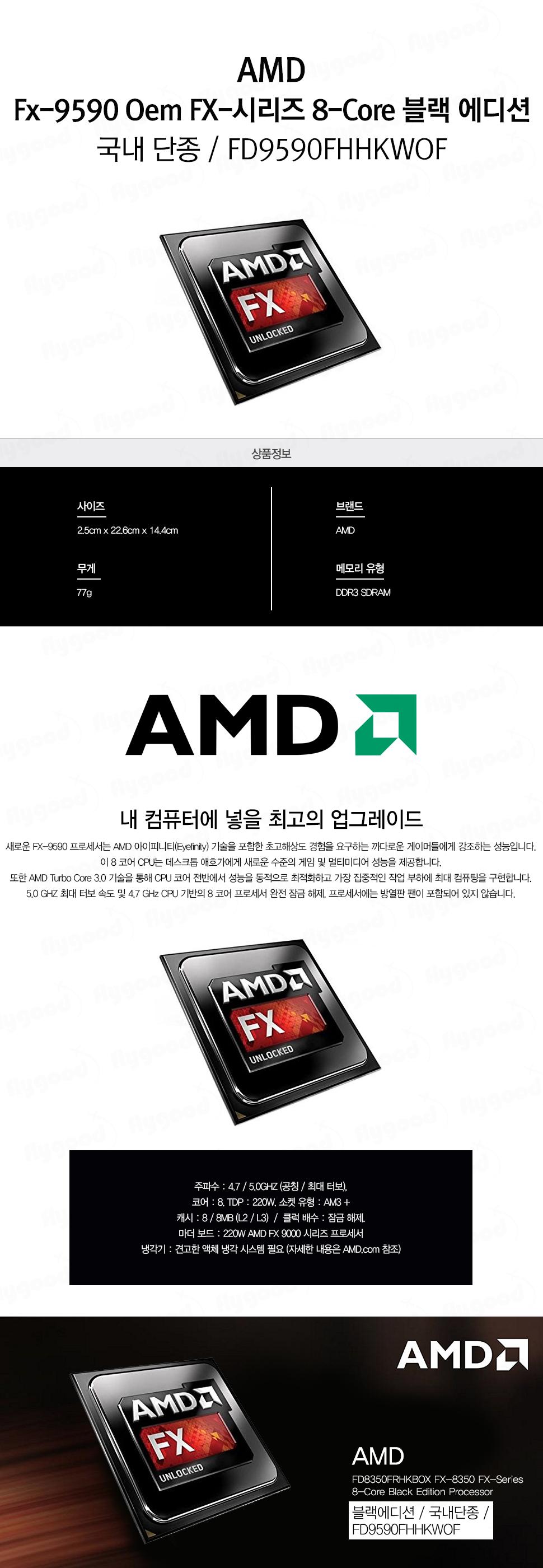 AMD_블랙에디션_FD9590FHHKWOF.jpg