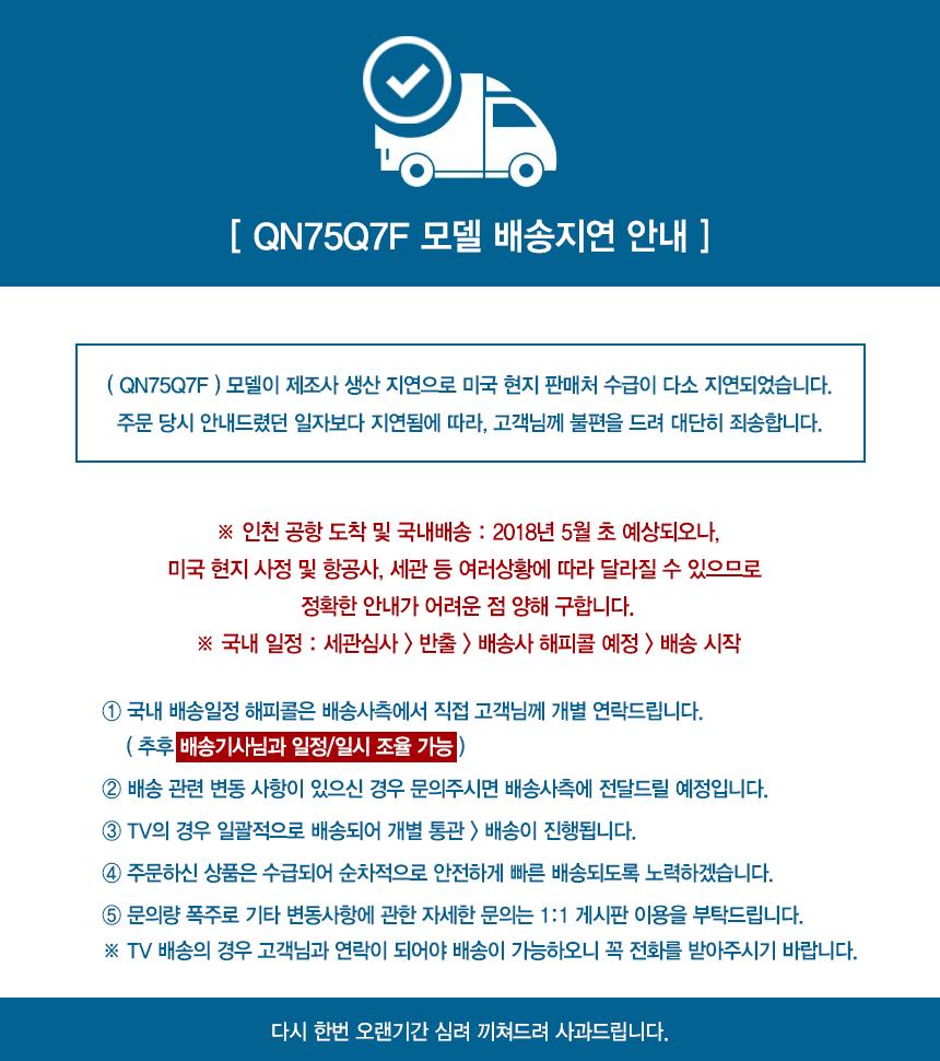 배송지연_TV_QN75Q7F.jpg