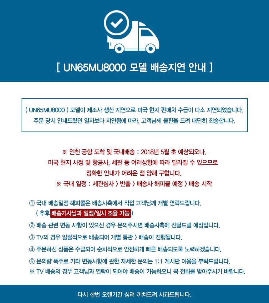 배송지연_TV_UN65MU8000.jpg