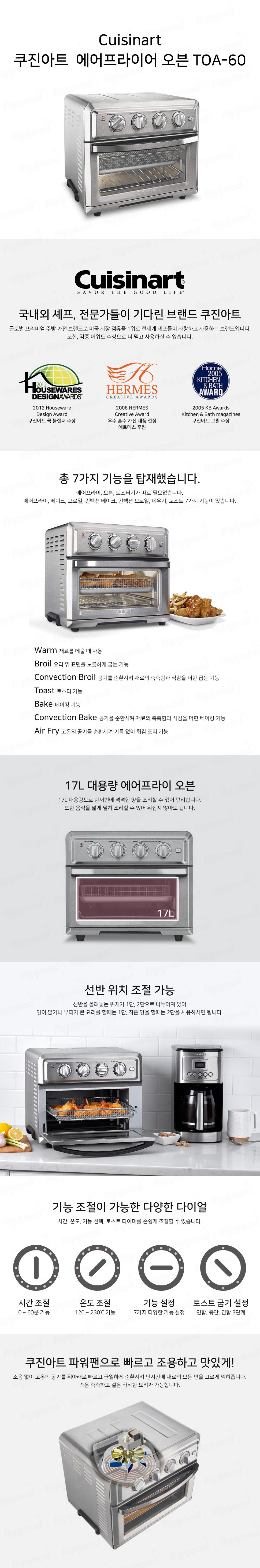 Cuisinart_air_fryer_toaster_oven_TOA-60_01.jpg