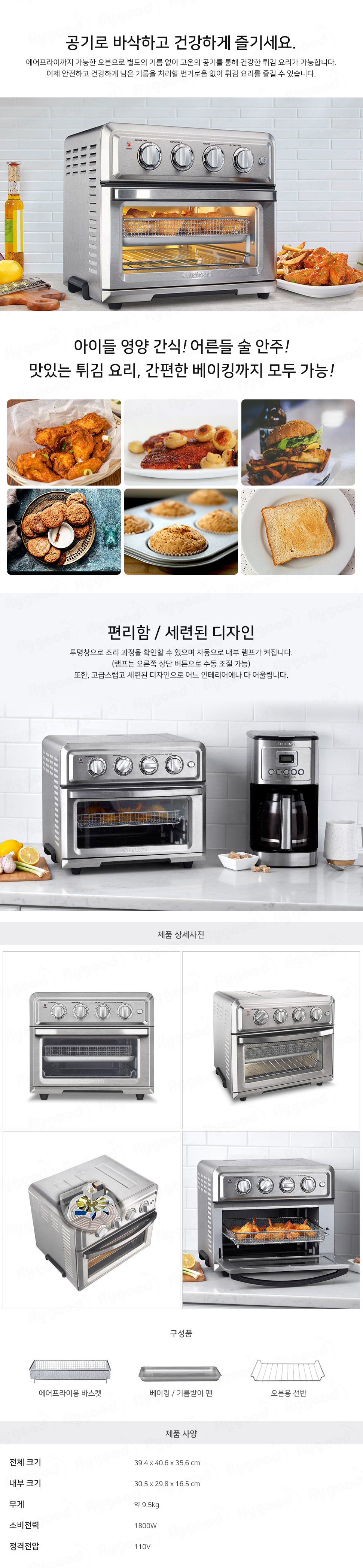 Cuisinart_air_fryer_toaster_oven_TOA-60_02.jpg