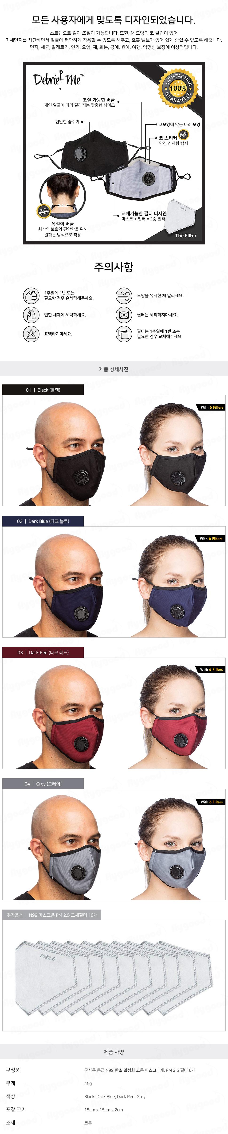 anti_microdust_mask_n99_02.jpg