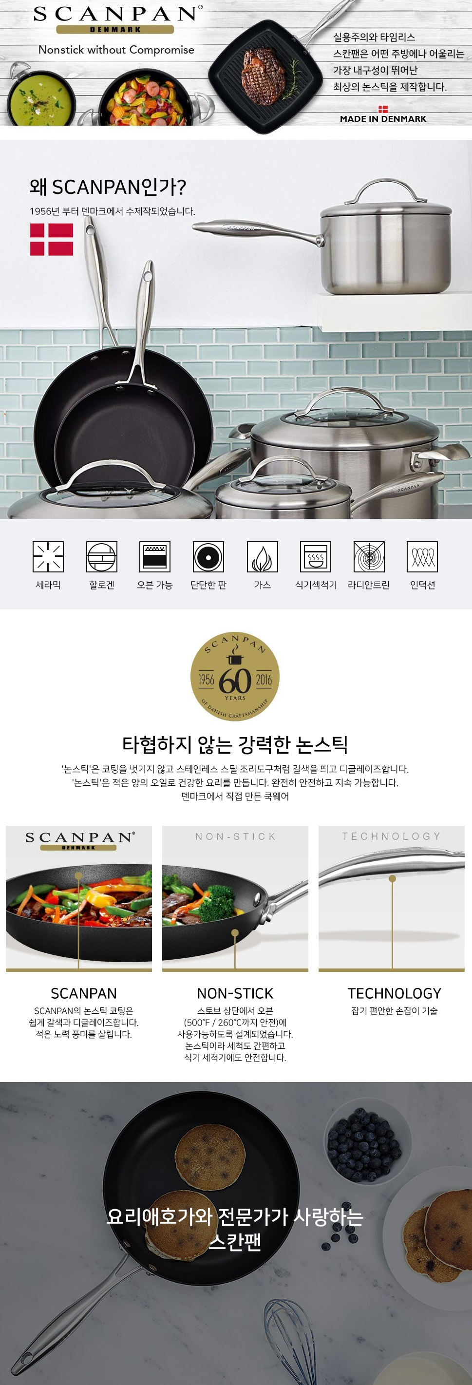 Scanpan_CTX_Frying_Pan_01_수정.jpg