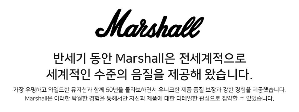Marshall_01.jpg