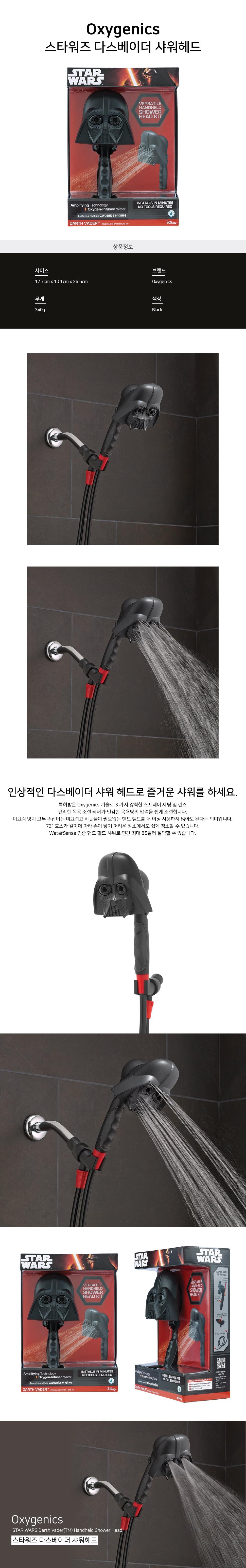 Oxygenics_Starwars_Darth_Vader_Shower_Head_01.jpg