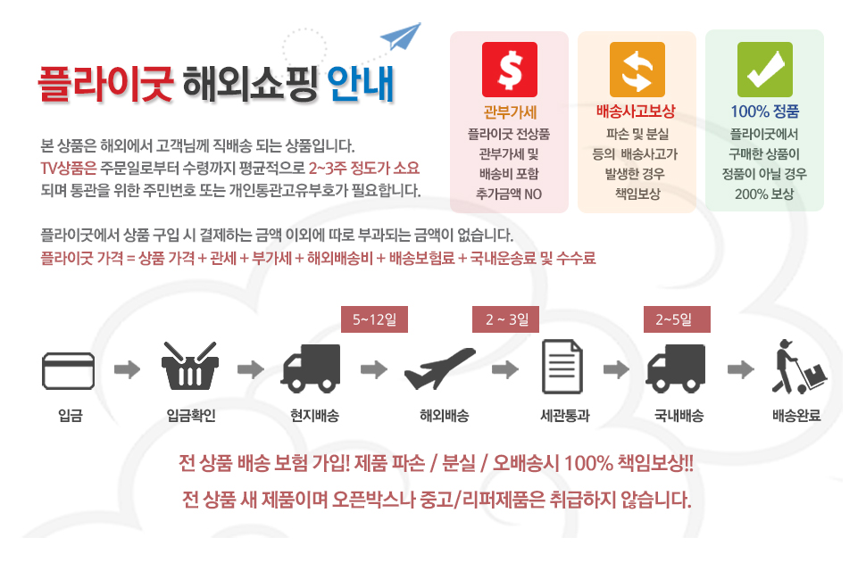 http://flygood.co.kr/img/global_shopping_intro_tv.jpg